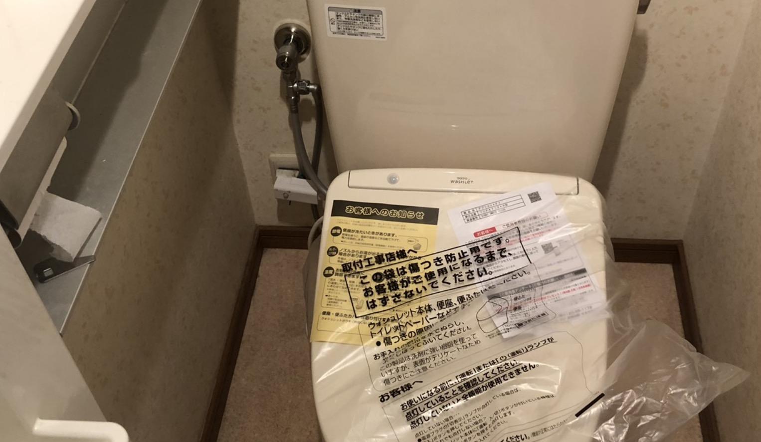 新品のトイレ(節水タイプ)