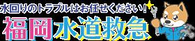 福岡水道救急