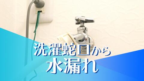 洗濯蛇口からの水漏れ