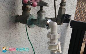 水道水漏れ修理|ニップルを交換して解決!【福岡県嘉麻市の事例】