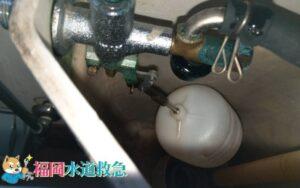 トイレ水漏れ修理|ボールタップを交換し解決!【福岡県朝倉市の事例】