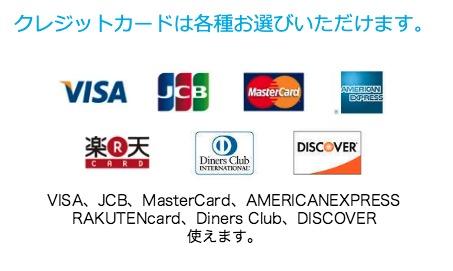 取り扱いのクレジットカード