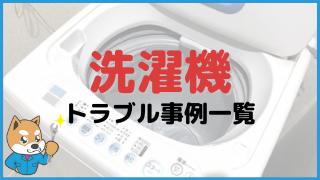 洗濯機のトラブル事例一覧