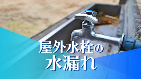 屋外水栓の水漏れ