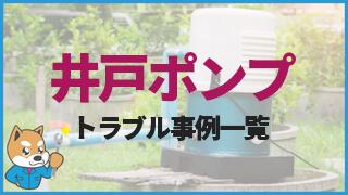 井戸ポンプのトラブル事例一覧