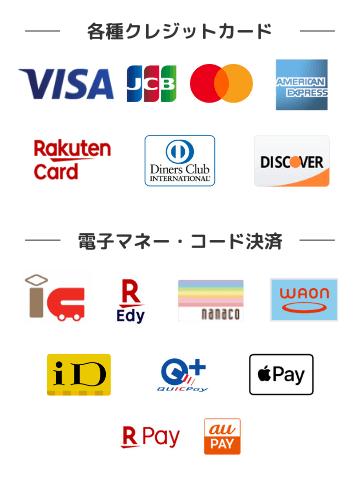 各種クレジットカード・電子マネー