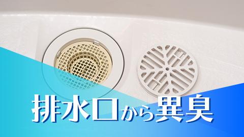 排水口から異臭