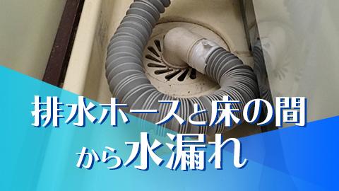 排水ホースと床の間から水漏れ