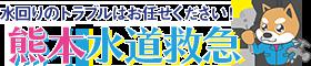 熊本水道救急
