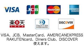 各種クレジットカード