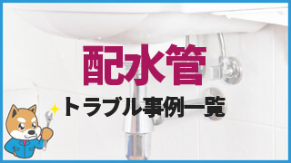 排水管のトラブル事例一覧