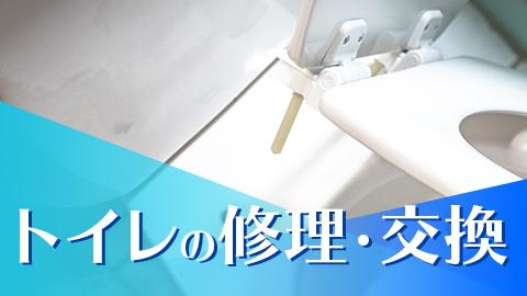 トイレの修理交換