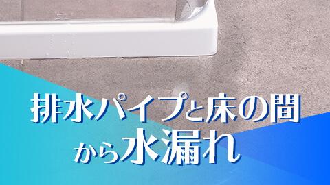排水パイプも床の間から水漏れ