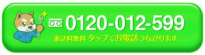 0120-554-912に電話を掛ける