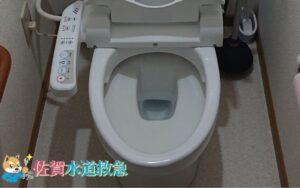 トイレつまり修理 詰まっていたおしりふきを押し流し解決!【佐賀県鳥栖市の事例】