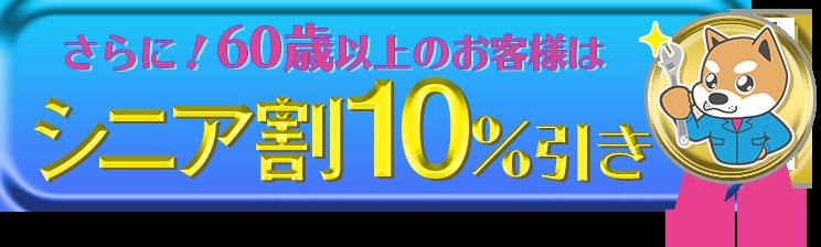 60歳以上のお客様は10%引き