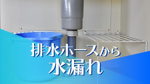 排水ホースから水漏れ