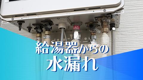 給湯器から水漏れ