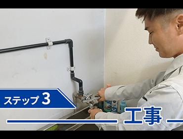 STEP3 修理作業