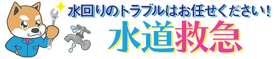 水道救急ロゴ